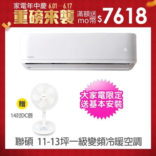 【★滿額登記送mo幣★RANSO聯碩】11-13坪R32一級變頻冷暖分離式(RAI-V72MBH/RAO-V72MBH)/