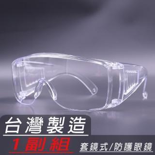 【EYEFUL】Z87護目鏡、防護眼鏡(全包覆防護眼鏡1副組可供醫療人員用)/