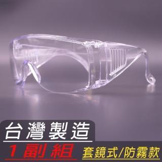 【EYEFUL】Z87防護眼鏡防霧款(全包覆防護眼鏡1副組可供醫療人員用)/