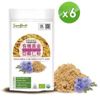 【台灣好品】冷壓研磨有機黃金亞麻仁籽粉/使用未榨過油的亞麻仁籽(200gX6袋組)