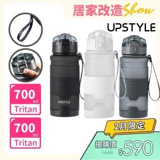 【Upstyle】美國進口Tritan材質 運動水壺-700ml(2入組)贈好禮四件