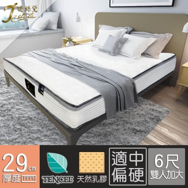 【J-style婕絲黛】高澎度透氣天絲棉乳膠硬式獨立筒床墊(雙人加大6x6.2尺)/