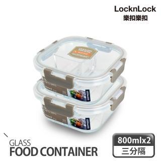 【LOCK & LOCK 樂扣樂扣】三分隔耐熱玻璃保鮮盒1+1超值組/正方形/800ML