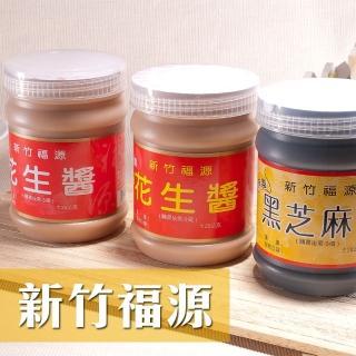 【新竹福源】超人氣花生醬/黑芝麻醬(360g/瓶)