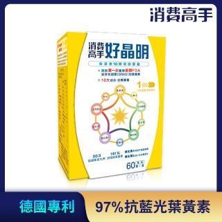 【消費高手】好晶明德國酯化型葉黃素液態膠囊(60顆/盒)