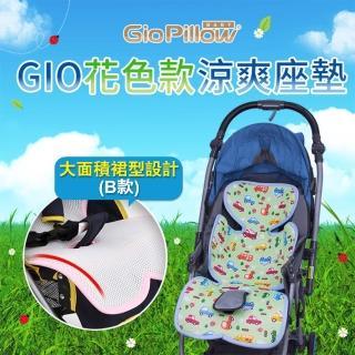 【GIO Pillow】超透氣涼爽座墊 - 花色款裙型(推車/汽車座椅專用涼墊)