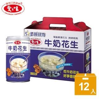 【愛之味】牛奶花生禮盒340g(4盒組)