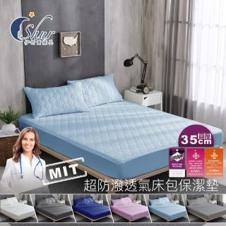 【ISHUR 伊舒爾】3M防潑水技術鋪棉床包保潔墊+枕套2入 鋪棉加厚(單人 雙人 加大 特大 均一價)