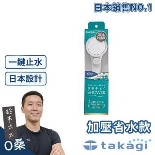 【takagi】日本淨水Shower蓮蓬頭 - 加壓省水款 + on/off開關(鈴木太太公司貨)