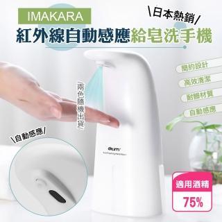 【Imakara】日本紅外線自動感應泡沫給皂洗手機(適用75%酒精)/