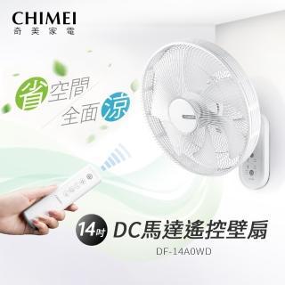 【下單登記抽mo幣1萬元】CHIMEI 奇美 14吋DC馬達遙控壁扇電扇(DF-14A0WD)
