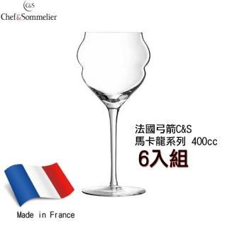 法國弓箭C&S馬卡龍系列 400cc(高腳杯/水晶杯/紅酒杯/香檳杯)