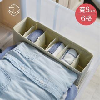 【SHIMOYAMA 日本霜山】衣櫃抽屜用6小格分類收納布盒-面寬9cm-2入(整理/衣櫃/儲物/換季/襪子/內褲/內衣)