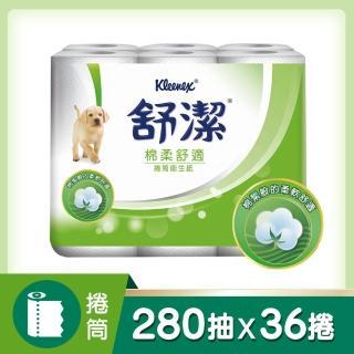 【舒潔】棉柔舒適捲筒衛生紙280張x12捲x3/箱