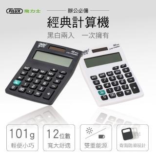 【原廠 FILUX 飛力士】經典簡約桌上型計算機(黑白款/隨機出貨)