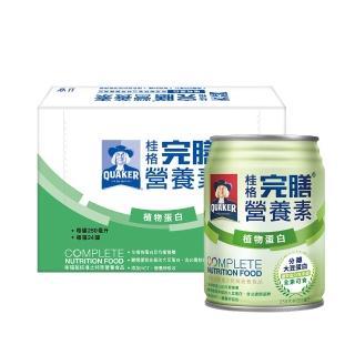 【QUAKER 桂格】完膳營養素植物蛋白配方250ml×24入