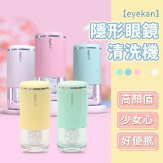 【eyekan】隱形眼鏡清洗機(除淚蛋白、電動超聲波)/