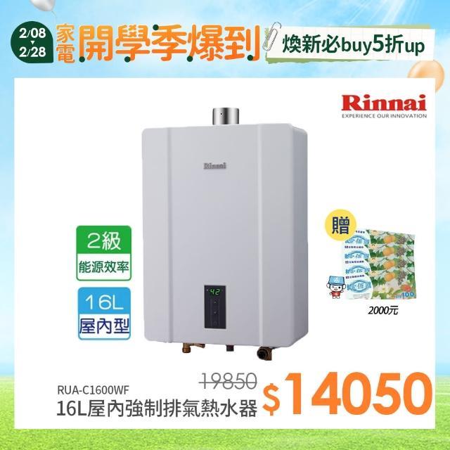 【林內買就送富士電通感應式筋膜槍】RUA-C1600WF屋內大廈型強制排氣熱水器16L(北北基含基本安裝)/
