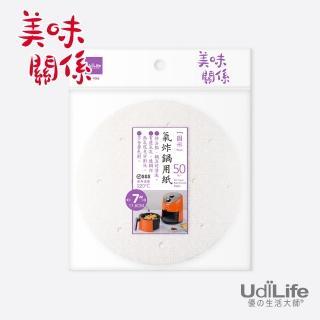 【UdiLife】MIT台灣製 氣炸鍋用紙 7吋 - 100枚入(美味關係 MIT台灣製/烘焙/氣炸鍋專用)