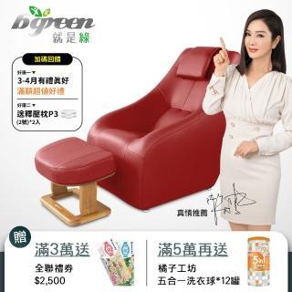 【bgreen】uChair 運動舒壓椅(BR1)