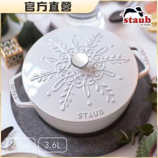 【法國Staub】迴力釘點燉煮松露白雪花鍋24公分(3.6L)