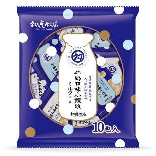 【台東初鹿牧場】牛奶口味小饅頭15g*10包/袋