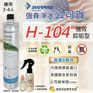 【Sueno 強森淨水】H104濾心(強森淨水公司貨 EVERPURE H-104 雙重贈: 抗菌噴霧+餘氯測試液)