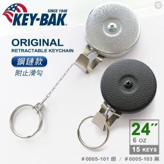 【WCC】KEY BAK 伸縮鑰匙圈/附止滑勾_24英吋/鋼鏈款(#0005 系列)
