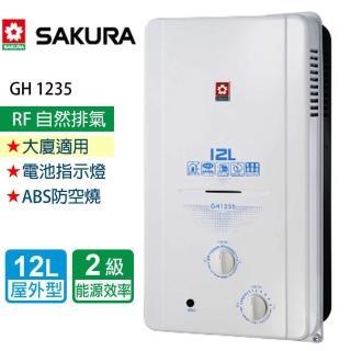 【SAKURA 櫻花】GH1235 12L 屋外傳統熱水器(北北基含基本安裝)