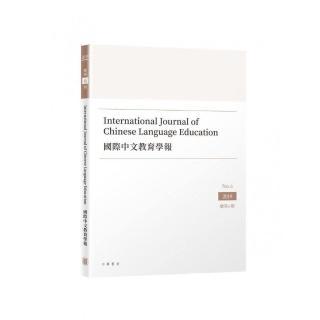 國際中文教育學報 第六期