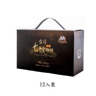 【TGC大尖山】台灣古坑滴濾式掛耳咖啡(9g*12入/盒)