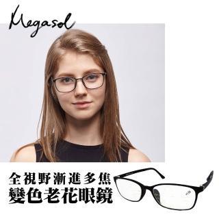 【MEGASOL】全視野漸進多焦變色老花眼鏡(俐落矩方框男女適用中性款-1915)