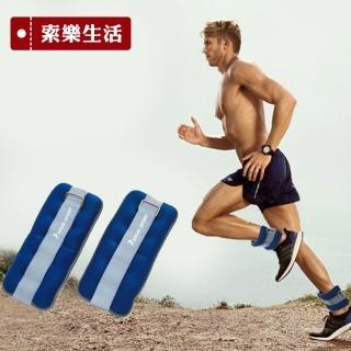 【索樂生活】運動綁手負重沙袋沙包4kg(負重綁手負重沙包綁手沙袋瘦手臂復健沙包負重綁帶體能訓練)