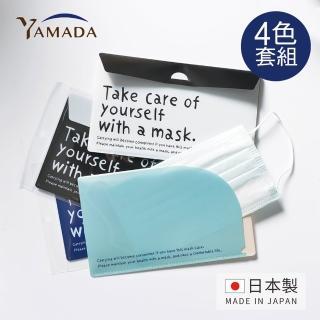 【YAMADA日本山田】日製兩用信封式口罩分隔攜行收納夾-字母款-4色套組(防疫 防護 口罩收納 收納夾)