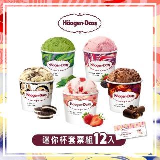 【Haagen-Dazs 哈根達斯】外帶冰淇淋迷你杯券12入