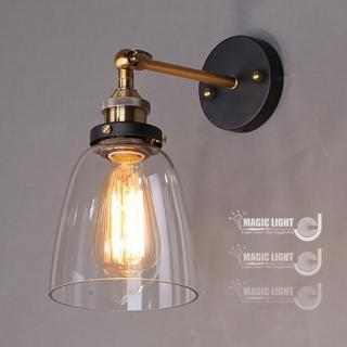 【光的魔法師】小吊鐘壁燈 工業風壁燈