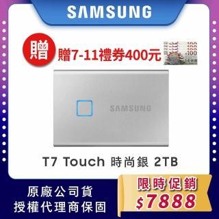 【SAMSUNG 三星】T7 Touch 2TB USB3.2移動固態硬碟 時尚銀 星睿奇公司貨(MU-PC2T0S/WW)