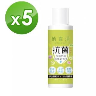 【SPOTLESS 植靠淨】水感抗菌防護乾洗手35mlX5入組(添加75%酒精液+銀粒子長效抗菌成分)