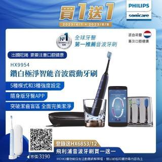 【Philips 飛利浦】Smart 鑽石靚白智能音波震動牙刷/電動牙刷-深邃藍(HX9954/52)