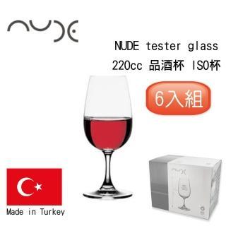 【NUDE】土耳其 tester glass試酒杯 220cc 品酒杯 ISO杯 萬用杯 水晶玻璃(飲料杯/水晶杯/紅酒杯/高腳杯)