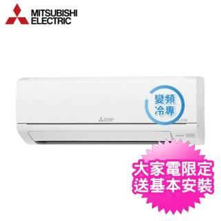 【MITSUBISHI 三菱】2-4坪 HS系列 1級 變頻冷專一對一分離式冷氣(MSY-HS22NF/MUY-HS22NF)