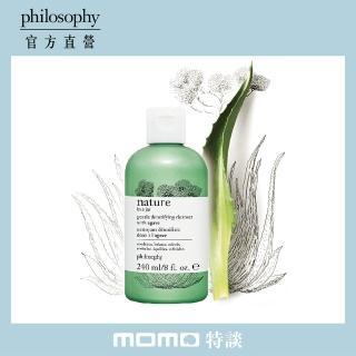 【philosophy 肌膚哲理】一瓶自然龍舌蘭淨化潔膚霜240ml