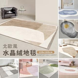 【BUNNY LIFE 邦妮生活館】北歐風舒柔水晶絨地毯-120x160cm(年中慶超值價)