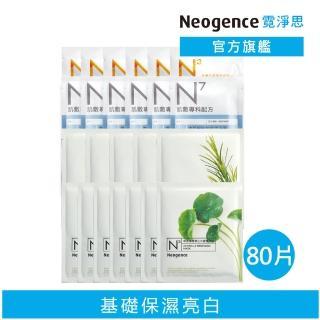 【Neogence 霓淨思】保濕亮白面膜80片(加贈30片 送完為止)