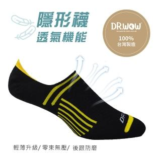 【DR.WOW】MIT吸排透氣足弓機能隱形襪-男款(黑/ 黃)