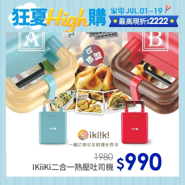 【IKiiKi伊崎】二合一熱壓土司機/三明治機/鬆餅機(IK-SM2001/IK-SM2002)/
