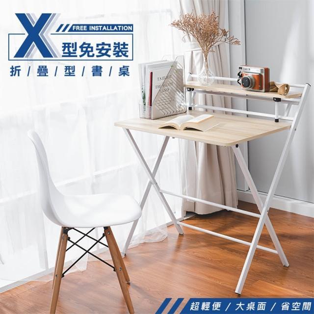秒開X型折疊桌