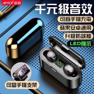 【夏新amoi】升級版雙耳無線藍牙耳機