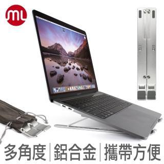 【morelife】鋁合金攜帶式筆記型支架(STA-100)