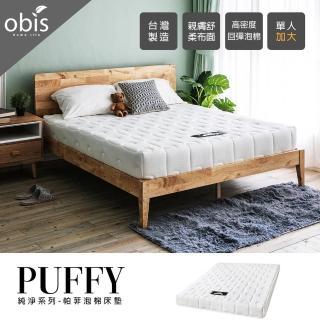 【obis】純淨系列-Puffy泡棉床墊(單人3.5×6.2尺)